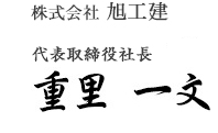 株式会社旭工建 代表取締役